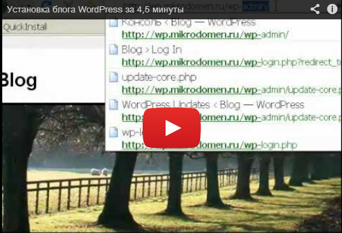 Как установить блог WordPress (видео).